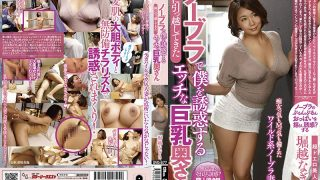 GVG-577 Horny Big Tits Wife Horikoshi Nagisa Who Has Moved To Next Door To Tempt Me With No Bra