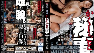 HQIS-042 Henry Tsukamoto Original Secretary – Kokushigo – Husband's Colleague …