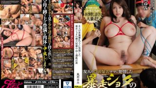 JUFD-806 Friend's Plump Fucking Milder Madness Runaway Runaway Shota Female Hole Slave Cum Shot Training Plan Kazama Yumi