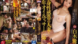 JUY-267 Married Wife Of A General Feeling Zone And Yuko Shiraki A Middle-aged Oil Massager