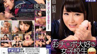 MDTM-284 Ohjipo Love Girls School Student Asada Karin