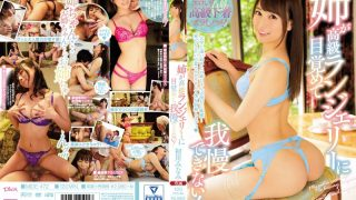 MIDE-472 My Sister Can Not Stand It Waking Up To Luxury Lingerie! Minami Hatsukawa