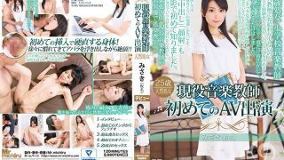 MIST-179 Acting Music Teacher's First AV Appearance Misaki (temporary)