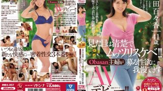 OBA-357 The Appearance Is Neat And Mutsurisukebe! …