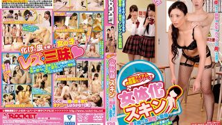 RCTD-039 Female Body Skin ~ Cover Skin And Transform Into Opposite Sex ~