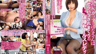TAAK-015 Hana Of Big Breasts K Cup, Sexually Harassed Insurance Sales Lady Haruna Hana