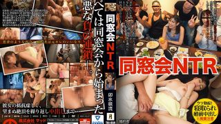 TKI-064 Alumni Association NTR Utsu Erections!Lie Down And Get Married Cum Inside Out