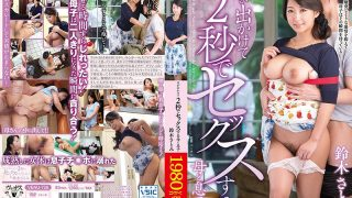 VENU-726 My Mother And My Son Satomi Suzuki Who Has Sex With My Father In Two Seconds.