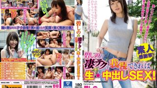 WANZ-669 If You Can Endure The Awesome Tech Of Akinon, Raw Vaginal Cum Shot SEX!