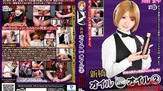 ARMQ-011 Kawamura Maya, Jav Censored