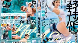 BBZA-003 Metamorphosis Marine Sports Naked Skew Bar Mizuno Chaoyang