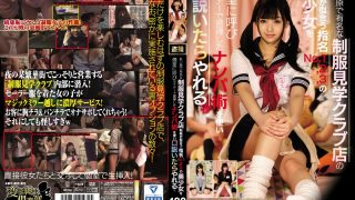 CLUB-416 Aki ○ Hara Uniform Famous Uniform Visit Club Shop Uniform Unquestionable …
