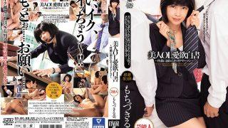 DVAJ-274 Beauty OL Love Poetry ~ Career Woman Drowned In Sexualness ~ Beautiful Mochikiruku