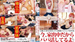 HONB-021 Now, It Is Daddy Active Because It Is In The Runaway.Ai Chan (provisional)