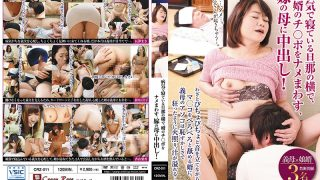 CRZ-011 Next To The Husband Who Is Sleeping Due To Sickness, Turns His Son-in-law's Squirt, Turns Into The Wife's Mother!