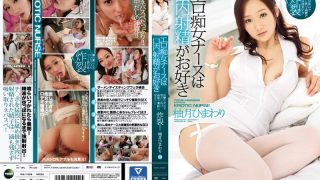 IPX-039 Erotic Lady Nurse Bursts With Delicious Smile Like Oral Ejaculation And Playfully Playfully Rude And Terrible Fangling Tech Burst! Sunflower Yuzu