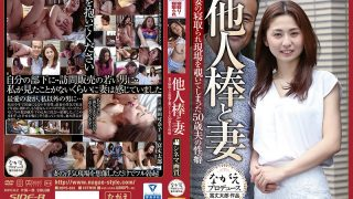 NSPS-635 Maeta Kanako, Jav Censored