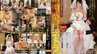 TRUM-002 True Story Reproduction NTR Drama Wedding Day …