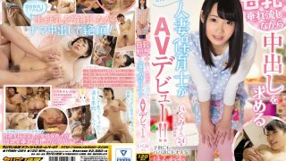 YRMN-064 A Frustrated Married Nursery Nurse  … Kikuchi Tsubomi