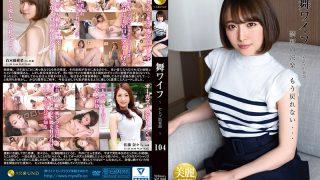 ARSO-17104 Mai Wife ~ Celebrity Club ~ 104