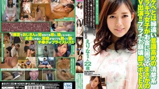 BCPV-093 A Beautiful Luxurious Girls Who Are Not Aware Of Suebe Are Conspicuously In Trouble With The Money And Appeared AV! !Pride Collapse Immediate Troublesome SEX! ! !