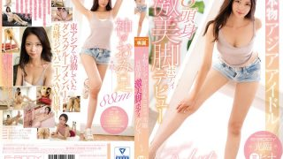 EBOD-607 Authentic Asia Idol E-BODY Koharu 8 Head Body Raped Legs Body Debut Hina