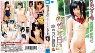 ETEMB-005 Naive Love Diary Sister Sweet Temptation / Azunozomi (Blu-ray Disc)