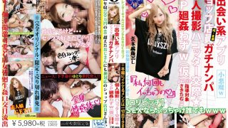 FCMQ-030 Shinjuku-ku, Dating App Formed, Less Than Gachinanpa Individual Shooting Pakotta Dating ★ 5P Mawarikan Little As W (provisional) Part13