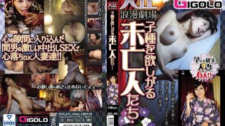 GIGL-435 The Widows Who Want The Taisho Roman Theater Children …