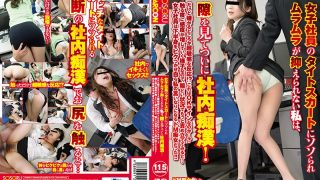 GS-149 I Can Not Suppress Muuramura As A Girl Employee's Tight Skirt …