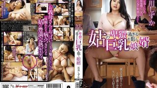 GVG-587 Girls Aiming For Big Tits That Are Too Obscene With Their Mother-in-law, Ishikawa Shizuki