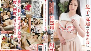 HBAD-390 Mother Who Is Made Sexual Treatment For Both My Son's Friends Masagaki ~ Kamitama Rumi ~