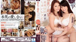 HMPD-10054 Small Milk And Super Milk Close Friendship Between Close Friends Lesbian