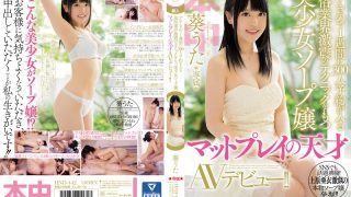 HND-442 300 People In A Week With Susukino And The Sex Industry The Beautiful Girl Soap Lady With A Technique Of Trembling Matt Play Genius AV Debut! ! Aoi Song