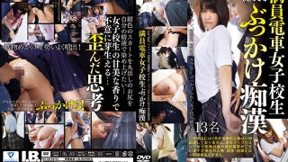 IBW-651z Crowded Train Girls School Girl Bukkake Bukkake