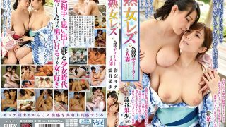 JLZ-024 MILF Lesbian Exchange Dealer And Married Wife Shibuya Go Hiki Ayina Rina
