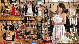 JUY-301 Congratulation! !Madonna Exclusive Dream Kazama Yumi AV Actress 20th Anniversary Shooting AV Hidden Behind The Guest At A Memorial Party On The Night Before The Shoot! …