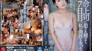 JUY-313 On The Seventh Day, My Husband 's Boss Kept Being Fucked, I Lost Reason. Ai Mukai