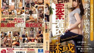 JUY-328 Frustration Wife's Daily Full Clothing Temptation Sasaki Aki