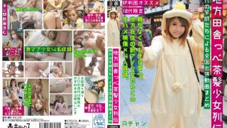 KTKQ-014 Regional Rural Pep Brown Hair Girl Sentence