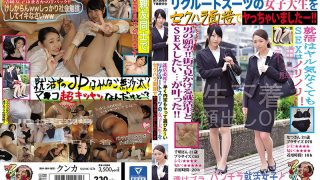 KUNK-074 Desperate Desiring To Work! …