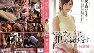 MEYD-314 Actually, My Husband's Boss Continues To Be Fucked … Kobo Himari – Special Edition ~