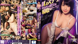 MIDE-482 Woman Tsubomi Who Sleeps Over You With Transcendent Les Tech