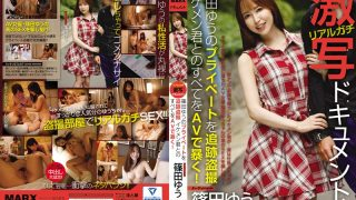 MRXD-068 Real Gossip Shooting Document!Shinoda Yu 's Private Tracking Voyeur – Discover Everything With You All In AV!