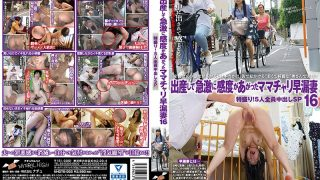 NHDTB-055 Mother Chari Premature Ejaculation Wife 16 Special Prime That Gave Birth And Sharp Increase In Sensitivity!All Five People Cum Shot SP