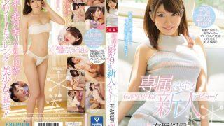 PRED-026 Exclusive Decision!Legendary 19 Year Old Newcomer Debut! Araka Miyuki