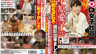 SDMU-728 Supreme Shy Ever SOD Female Employee I Was Able To Shoot The First SEX Eyed Punchy Eyes I Have Been Tightly Holding Hands With Anxiety And Excitement! …