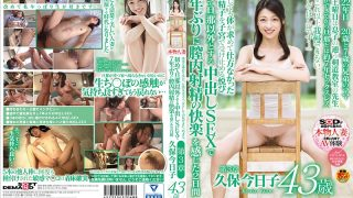 SDNM-128 Kubo Kyoko 43 Years Old Chapter 3 The First Time I Made A Cum Shot SEX Excluding My Husband I Felt Pleasure In The Vagina Eyeless For The First Time In 7 Years 2 Days