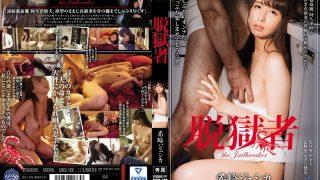 SHKD-766 Jailbreaker Yoshikazu Jakusha