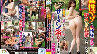 SORA-164 True Masocholic Fucking JD Is Outdoor Doing Pervert Performance! …